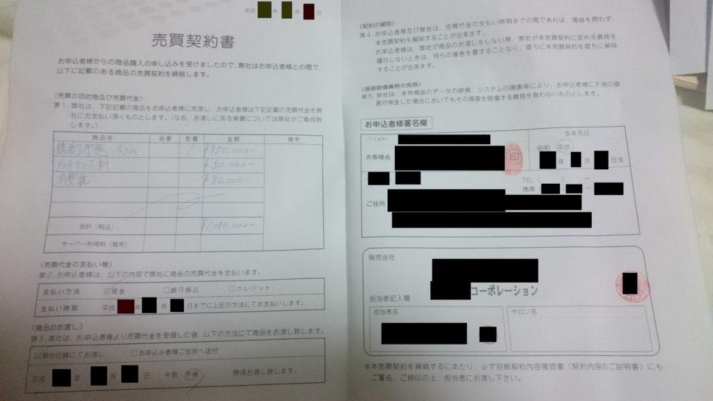 競馬投資ソフト違法契約書